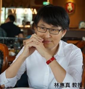 共同主持人 林惠真老師