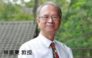 計畫主持人 林振東老師